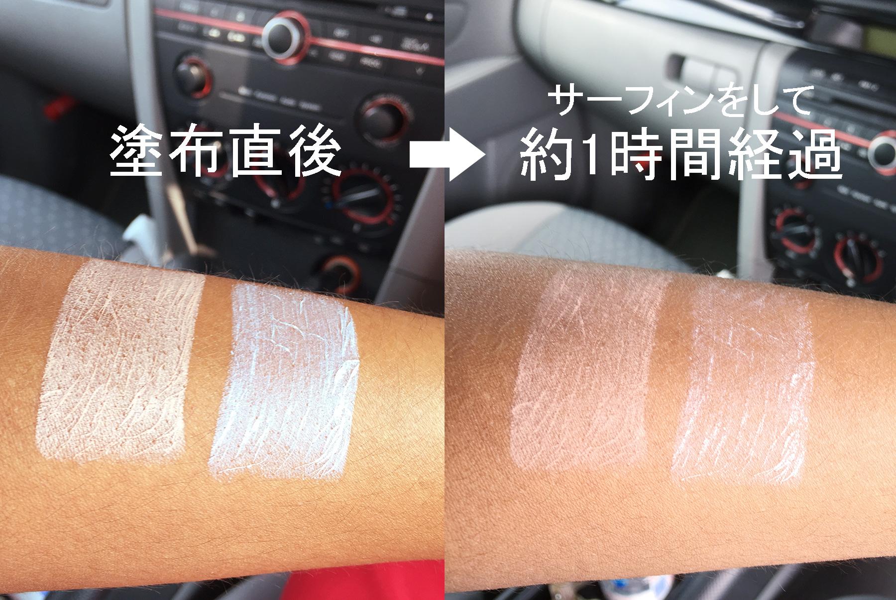 塗布直後と1時間後の比較