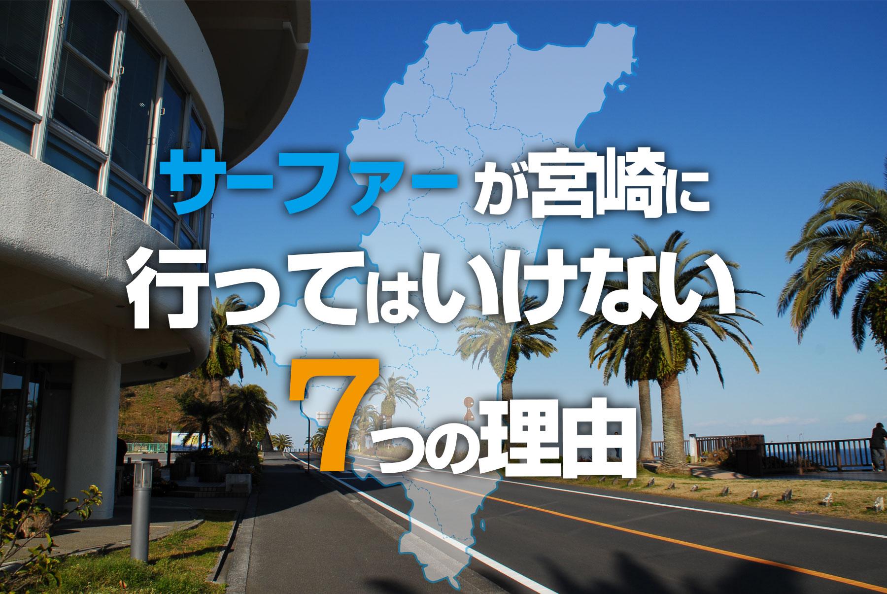 サーファーが宮崎に行ってはいけない7つの理由