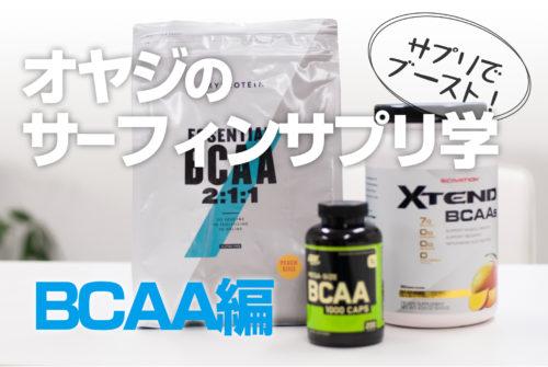 オヤジのサーフィンサプリ学BCAA編