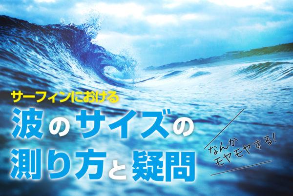 波のサイズの測り方と疑問