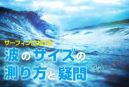 サーフィンでの波のサイズの測り方と疑問