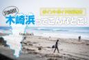 宮崎県のサーフポイント 木崎浜ってこんなとこ。(木崎浜への行き方)