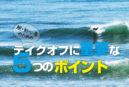 サーフィンのテイクオフ。脱・初心者のために重要な5つのポイント+α